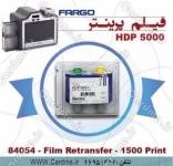 فیلم پرینتر کارت فارگو fargo