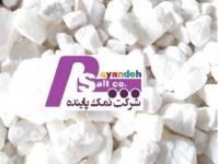 خرید سنگ نمک,خرید نمک صنعتی,خرید نمک خوراکی