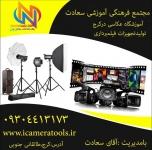 مجتمع فرهنگی آموزشی سعادت,آموزش عکاسی در کرج,آموزش فیلمبرداری در کرج,