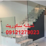 شیشه میرال سکوریت تهران, 09121279023