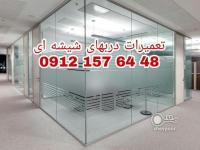 تعمیر درب شیشه سکوریت رگلاژ شیشه میرال 09121576448