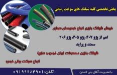 پخش تخصصی کلیه شیلنگ های سوخت رسانی,تولید شیلنگ خودرو,فروش شیلنگ سوخت در تهران