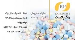 فروشگاه رنگ پلاست,بهترین عرضه کننده مستربچ,فروش انواع رنگ مستربچ در تهران,بهترین تولید کننده رنگ ,خرید رنگ پلاست در تهرانپلاست در تهران