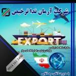 صادرات کالاهای ایرانی | شرکت آرمان ندا ترخیص