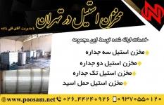 مخزن استیل در تهران | قیمت مخزن استیل