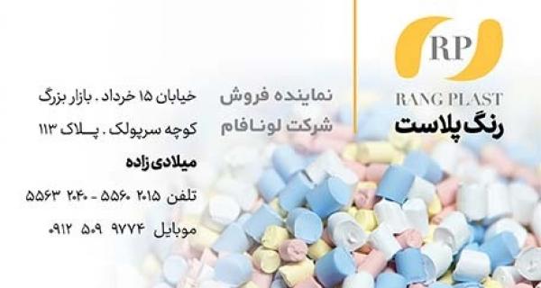 فروشگاه رنگ پلاست | بهترین عرضه کننده مستربچ | فروش انواع رنگ مستربچ در تهران | بهترین تولیدکننده رنگ خرید رنگ پلاست در تهران