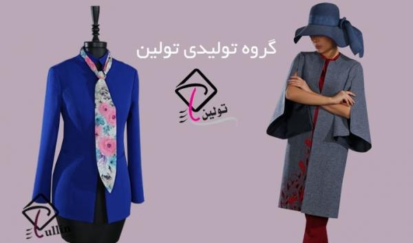 تولیدی شلوار پارچه زنانه در تهران | تولیدی شومیز زنانه در تهران | گروه تولیدی تولین