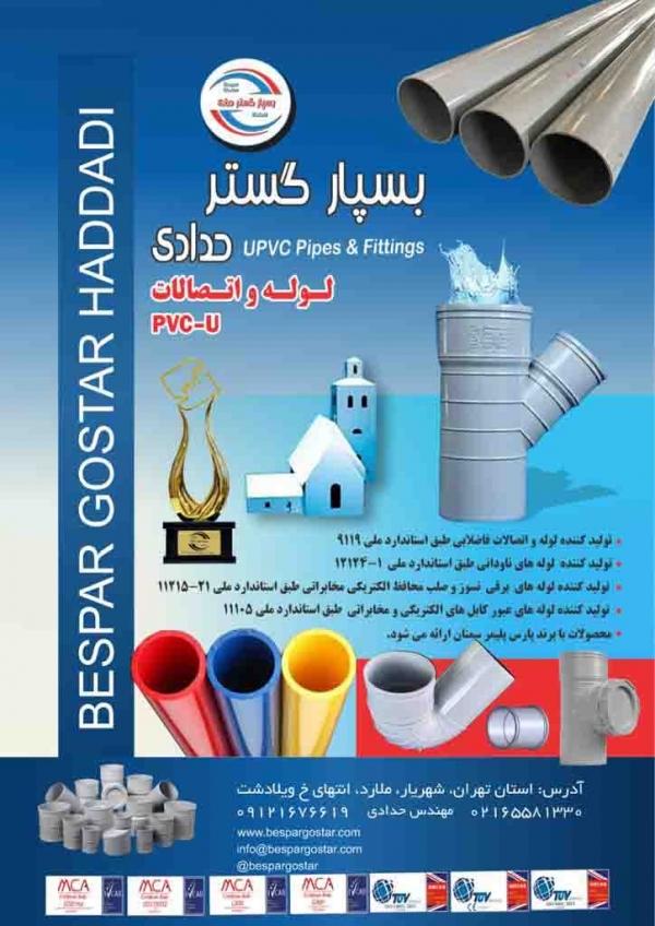 تولید کننده لوله و اتصالات پلیکا  پی وی سی  در تهران  | شرکت بسپار گستر حدادی