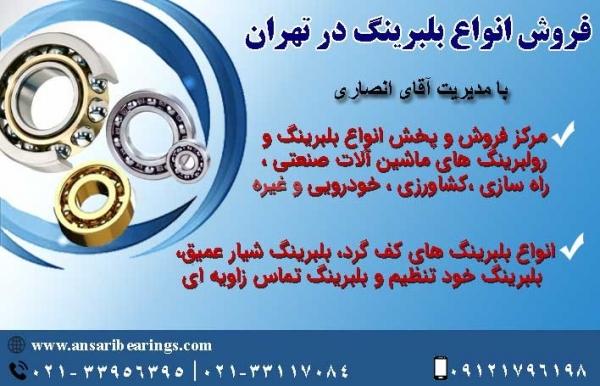 بهترین بلبرینگ در تهران | ارزان ترین بلبرینگ در تهران