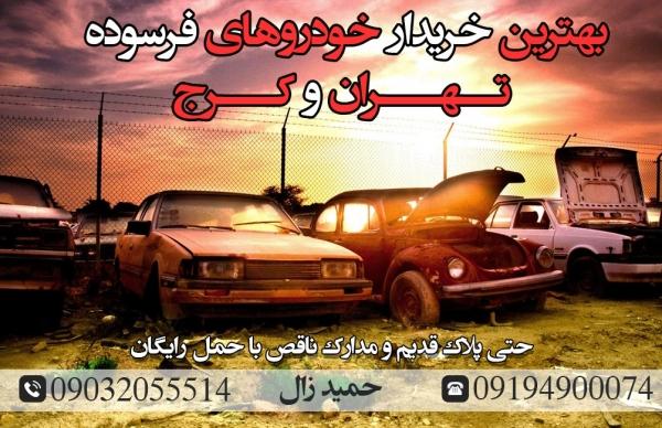 خریدار خودرو فرسوده | بهترین خریدار خودروهای فرسوده تهران و کرج