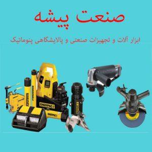 ابزار آلات و تجهیزات پالایشگاهی پنوماتیک