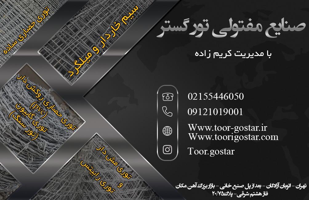 شرکت تور گستر | تولیدکننده توری حصاری | تولیدکننده مش جوشی در تهران
