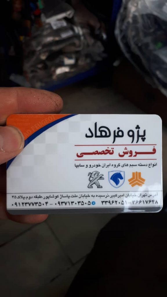 فروش تخصصی انواع دسته سیم های گروه ایران خودرو و سایپا  فروش دسته سیم خودرو   فروش انواع دسته سیم در تهران