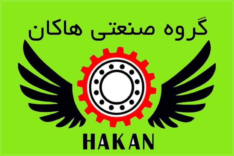 گروه صنعتی هاکان | فروش انواع بلبرینگ | فروش انواع بلبرینگ در تهران