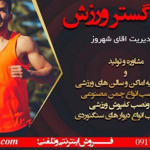 لوازم ورزشی