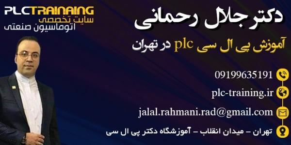 آموزش پی ال سی در تهران