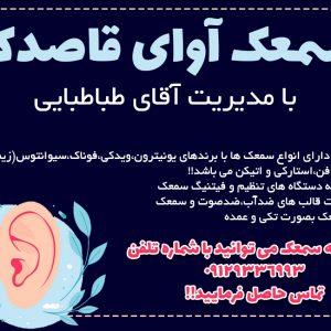 ساخت انواع سمعک در تهران