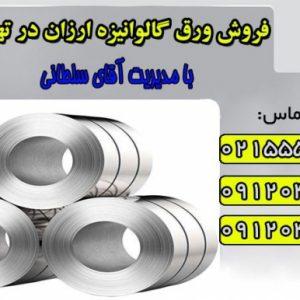 فروش ورق گالوانیزه در تهران