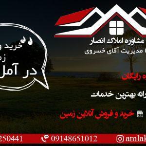 خرید و فروش املاک در آمل