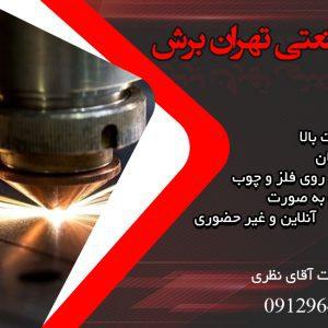 گروه صنعتی تهران برش