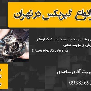 تعمیرانواع گیربکس در تهران