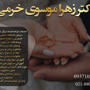 بهترین مشاور ازدواج در غرب تهران