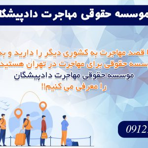 موسسه حقوقی مهاجرت