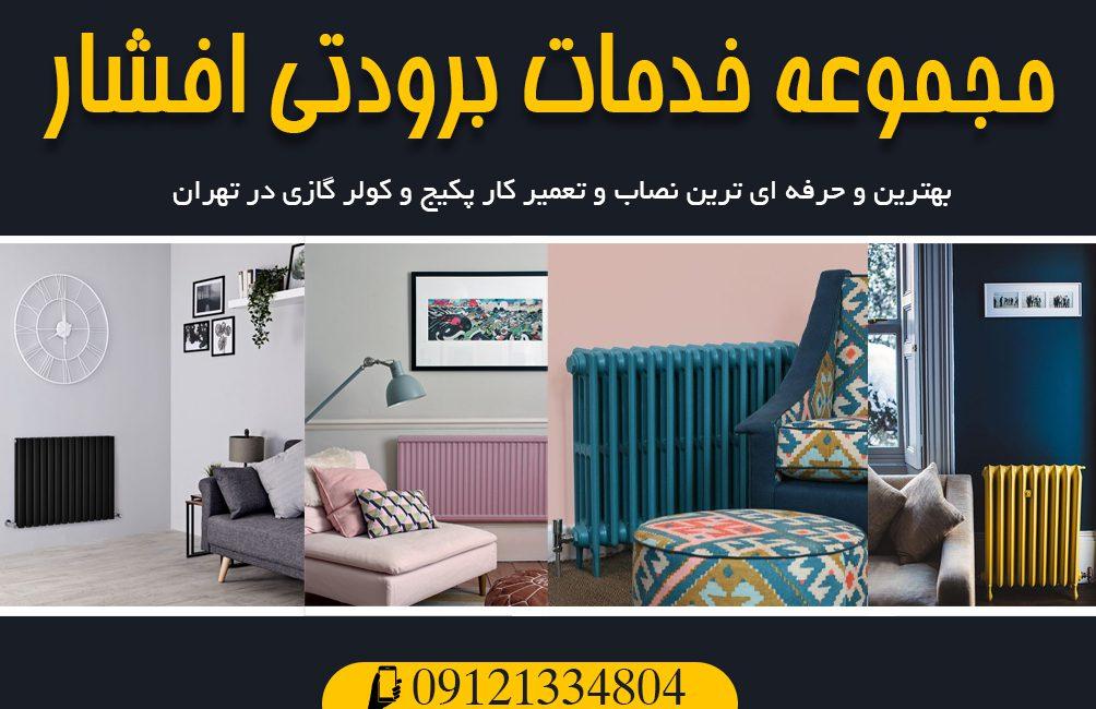  بهترین و حرفه ای ترین نصاب و تعمیر کار پکیج و کولر گازی در تهران