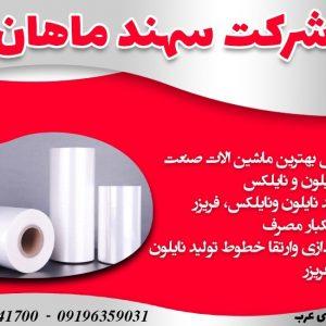خرید و فروش نایلون و نایلکس در تهران