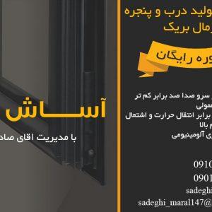 ساخت و تولید درب و پنجره ترمال بریک با پروفیل های ایرانی و ترک