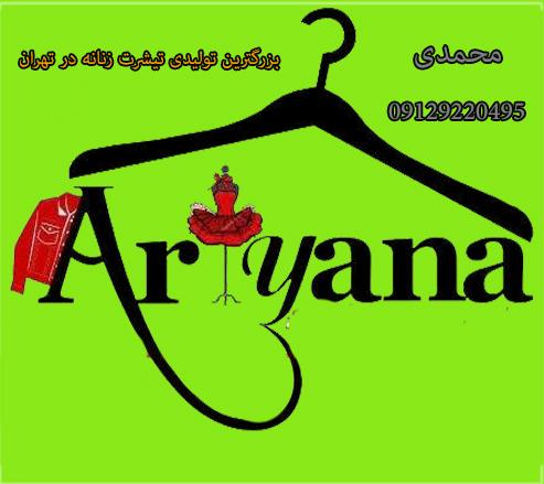 تولیدی تیشرت زنانه در تهران