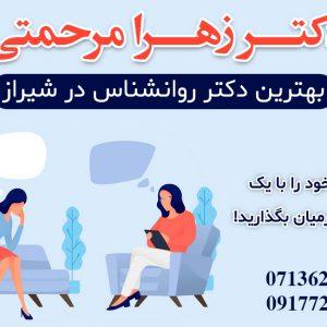 بهترین روانشناس در شیراز