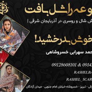 تولید و پخش شال و روسری در آذربایجان شرقی