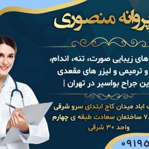 پروانه منصوری | بهترین جراح بواسیر در تهران