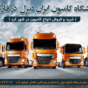 خرید و فروش کامیون