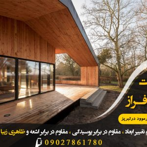 چوب ترموود در تبریز