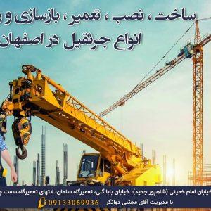 جرثقیل اصفهان