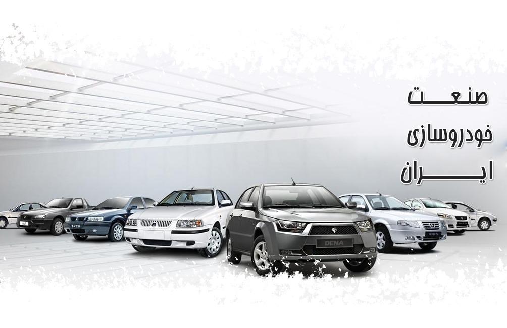 جایگاه صنعت خودرو در جهان