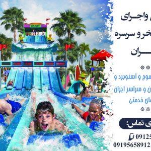 تاسیسات استخر موج و اسنوبرد و پارک آبی در تهران و سراسر ایران