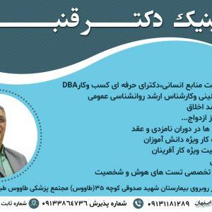 برترین روانشناس بالینی اصفهان