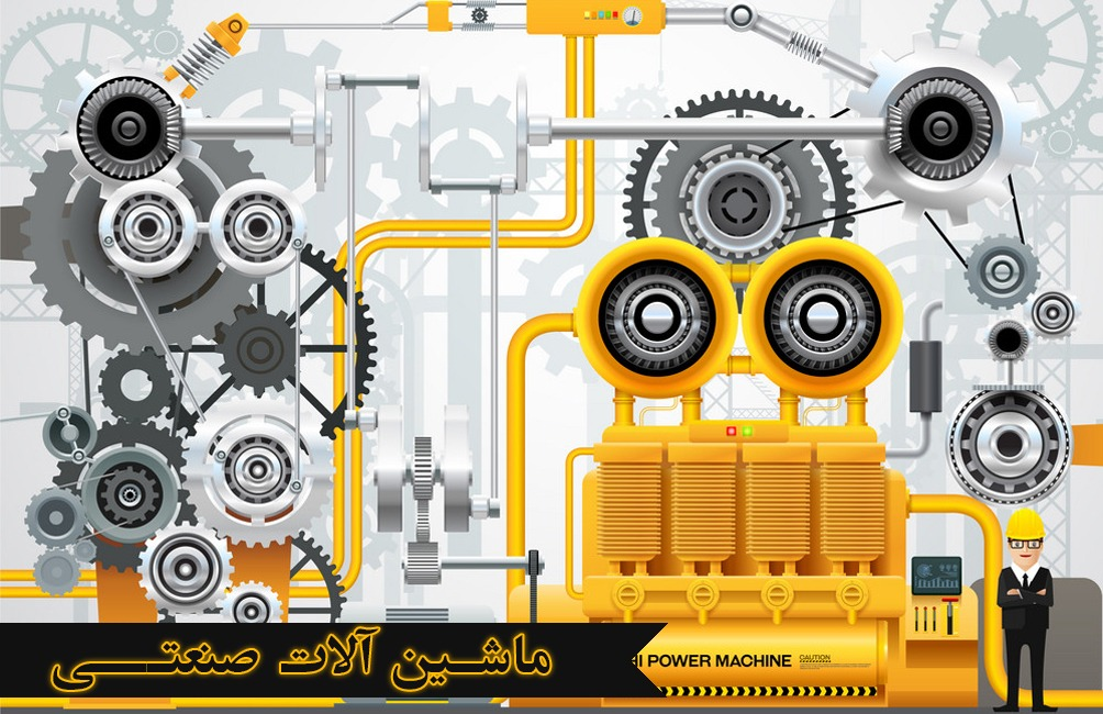ماشین آلات صنعتی