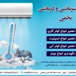 تاسیات سرمایشی و گرمایشی