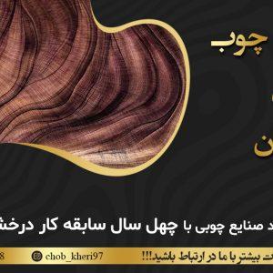 صنایع چوب خیری در تهران