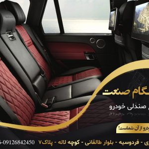 تولید صندلی خودرو در تهران | پیشگام صنعت