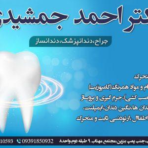 بهترین دندان پزشک عمومی در اصفهان