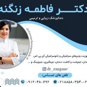 دکتر فاطمه زنگانه  بهترین متخصص جراحی دندان در سعادت آباد تهران