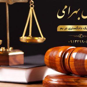 وکیل بهرامی در بم