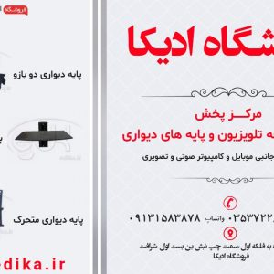 پخش انواع پایه دیواری و رومیزی و سقفی در تهران