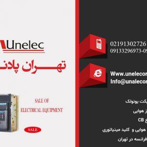 تهران پادنا | فروش انواع فیوز هوایی در تهران