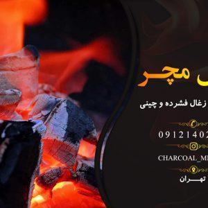تولید دستگاه زغال فشرده و چینی در تهران